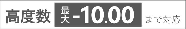 高度数 最大-10.00まで対応
