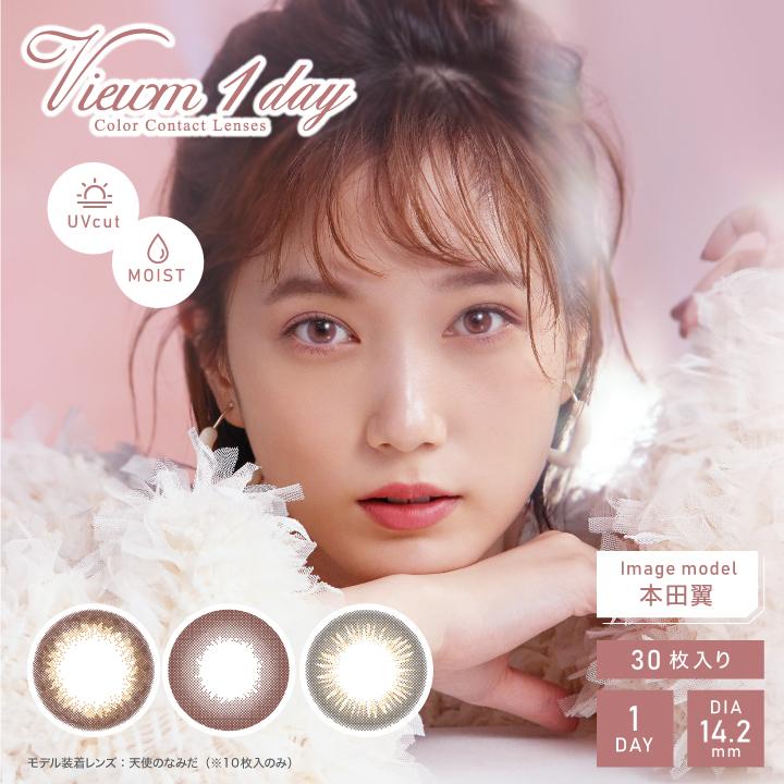 Viewm1day/ビュームワンデー【30枚入り】×2箱