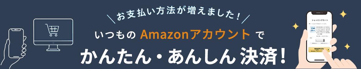 Amazon payの決済方法が使えるようになりました。