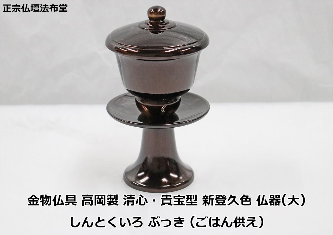 正宗仏具,茶器,金物,新登久色