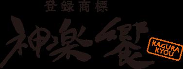 低温熟成魚の漬け魚通販専門店 神楽饗オンラインショップ