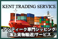 KENT TRADING SERVICE
