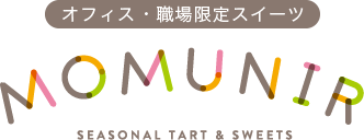 オフィス限定スイーツ momunir | seasonal tartart & sweets