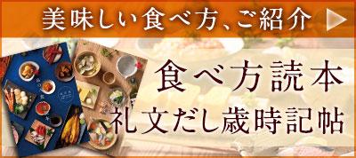 食べ方読本
