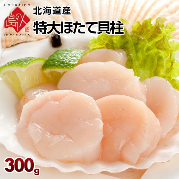 北海道産 お刺身ほたて貝柱 300g 割れなし正規品