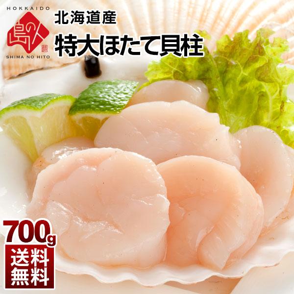 北海道産 お刺身ほたて貝柱 700g 割れなし正規品
