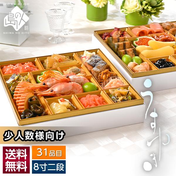 【北海道の高級海鮮おせち】北海道の高級海鮮おせち 特大8寸 二段重 2~3人前「うすゆき」全31品目【送料無料】