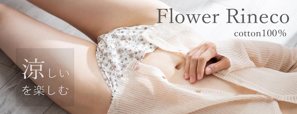 flower rineco