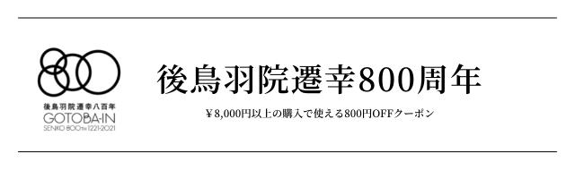 800周年記念