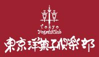 東京洋菓子倶楽部